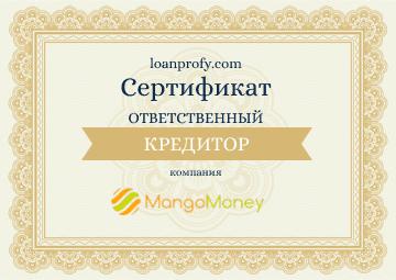 манго моней займы вход в личный кабинетденьги в долг у частного лица москва отзывы
